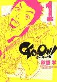 ゴーオンGO-ON、コミック1巻です。漫画の作者は、秋重学です。