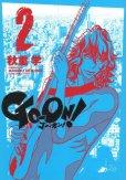 ゴーオンGO-ON、単行本2巻です。マンガの作者は、秋重学です。