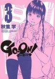 ゴーオンGO-ON、コミック本3巻です。漫画家は、秋重学です。