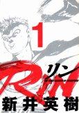 リンRIN、コミック1巻です。漫画の作者は、新井英樹です。