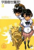 学園創世猫天、コミック本3巻です。漫画家は、岩原裕二です。