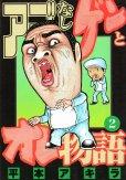 アゴなしゲンとオレ物語、単行本2巻です。マンガの作者は、平本アキラです。