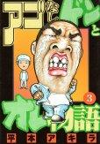 アゴなしゲンとオレ物語、コミック本3巻です。漫画家は、平本アキラです。