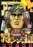 平本アキラの、漫画、アゴなしゲンとオレ物語の表紙画像です。