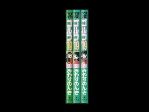 コミックセットの通販は[漫画全巻セット専門店]で!1: ゴルフ19 みやすのんき