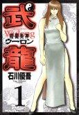 格闘美神武龍ウーロン、コミック1巻です。漫画の作者は、石川優吾です。