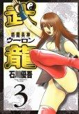 格闘美神武龍ウーロン、コミック本3巻です。漫画家は、石川優吾です。