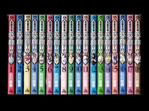コミックセットの通販は[漫画全巻セット専門店]で!1: 格闘美神武龍ウーロン 石川優吾