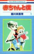 赤ちゃんと僕、コミック1巻です。漫画の作者は、羅川真里茂です。