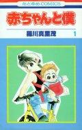 赤ちゃんと僕 羅川真里茂
