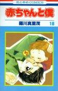 羅川真里茂の、漫画、赤ちゃんと僕の最終巻です。