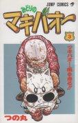 みどりのマキバオー、コミック本3巻です。漫画家は、つの丸です。
