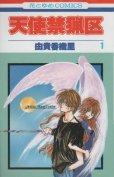 天使禁猟区、コミック1巻です。漫画の作者は、由貴香織里です。