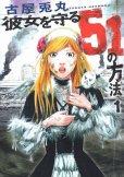 彼女を守る51の方法、コミック1巻です。漫画の作者は、古屋兎丸です。
