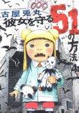古屋兎丸の、漫画、彼女を守る51の方法の表紙画像です。