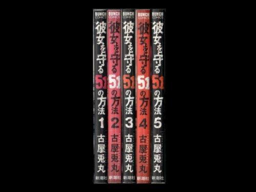 コミックセットの通販は[漫画全巻セット専門店]で!1: 彼女を守る51の方法 古屋兎丸