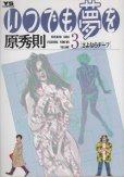 いつでも夢を、コミック本3巻です。漫画家は、原秀則です。