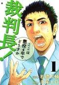 裁判長ここは懲役4年でどうすか 松橋大輔