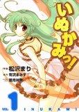 いぬかみっ、コミック1巻です。漫画の作者は、松沢まりです。