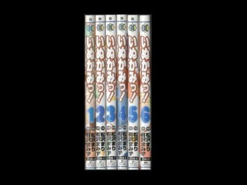 コミックセットの通販は[漫画全巻セット専門店]で!1: いぬかみっ 松沢まり