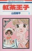 紅茶王子、コミック1巻です。漫画の作者は、山田南平です。