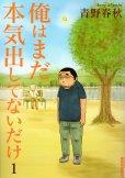 俺はまだ本気出してないだけ、コミック1巻です。漫画の作者は、青野春秋です。
