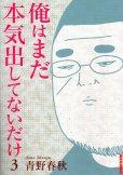 俺はまだ本気出してないだけ、コミック本3巻です。漫画家は、青野春秋です。