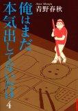 青野春秋の、漫画、俺はまだ本気出してないだけの表紙画像です。