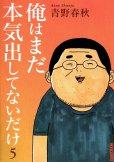 青野春秋の、漫画、俺はまだ本気出してないだけの最終巻です。