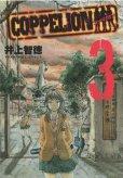 コッペリオン、コミック本3巻です。漫画家は、井上智徳です。