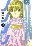 ノノノノ、コミック1巻です。漫画の作者は、岡本倫です。