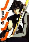 ノノノノ、コミック本3巻です。漫画家は、岡本倫です。