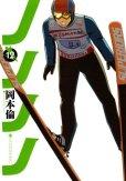岡本倫の、漫画、ノノノノの表紙画像です。