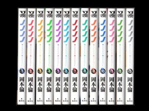 コミックセットの通販は[漫画全巻セット専門店]で!1: ノノノノ 岡本倫