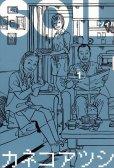 ソイル、コミック1巻です。漫画の作者は、カネコアツシです。