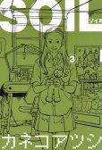 ソイル、コミック本3巻です。漫画家は、カネコアツシです。