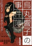 烏丸響子の事件簿、コミック1巻です。漫画の作者は、コザキユースケです。