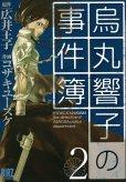 烏丸響子の事件簿、単行本2巻です。マンガの作者は、コザキユースケです。