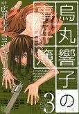 烏丸響子の事件簿、コミック本3巻です。漫画家は、コザキユースケです。