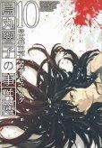 コザキユースケの、漫画、烏丸響子の事件簿の最終巻です。