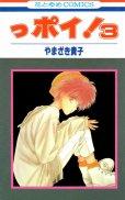 っポイ!やまざき貴子、コミック本3巻です。漫画家は、です。