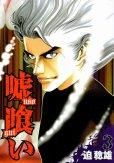 人気コミック、嘘喰い、単行本の3巻です。漫画家は、迫稔雄です。
