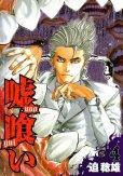 人気マンガ、嘘喰い、漫画本の4巻です。作者は、迫稔雄です。