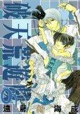 破天荒遊戯、漫画本の1巻です。漫画家は、遠藤海成です。