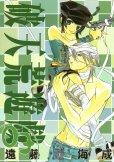 人気コミック、破天荒遊戯、単行本の3巻です。漫画家は、遠藤海成です。