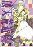 人気マンガ、破天荒遊戯、漫画本の4巻です。作者は、遠藤海成です。