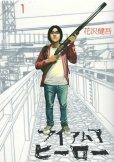 アイアムアヒーロー、コミック1巻です。漫画の作者は、花沢健吾です。