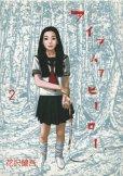 アイアムアヒーロー、単行本2巻です。マンガの作者は、花沢健吾です。