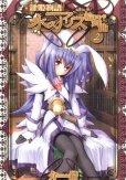 鍵姫物語永久アリス輪舞曲、単行本2巻です。マンガの作者は、介錯です。