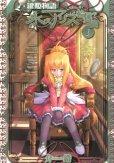 鍵姫物語永久アリス輪舞曲、コミック本3巻です。漫画家は、介錯です。